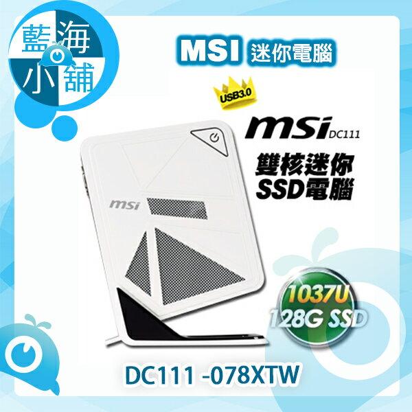MSI 微星 DC111 -078XTW 雙核SSD迷你電腦 ★1公升迷你型★--售完為止