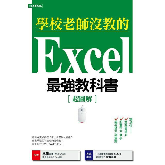 學校老師沒教的Excel最強教科書:解決你業務量過多、對數字不拿手、報告抓不到重點! 1