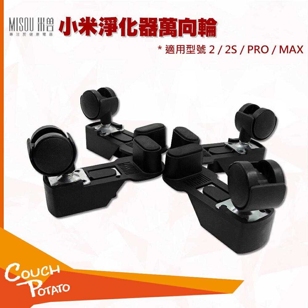 [MI] 米獸淨化器萬向輪 小米 專用 空氣淨化器 空氣清淨機 萬向輪 輔助輪 輪子 滑輪 適用 2 2s 3 Pro MAX