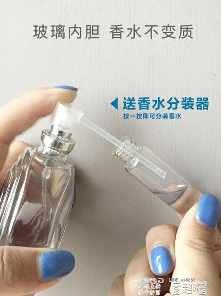分裝瓶 香水分裝瓶便攜高檔噴霧瓶化妝品香水瓶玻璃小樣空瓶子高端細霧   全館八五折