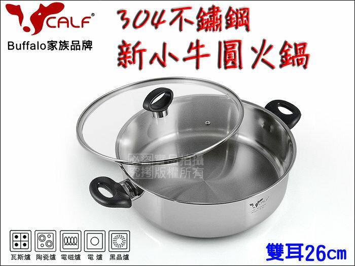 快樂屋? 牛頭牌 新小牛圓型火鍋.湯鍋 304不鏽鋼 加厚底具保溫效果 26cm雙耳 附蓋 適電磁爐