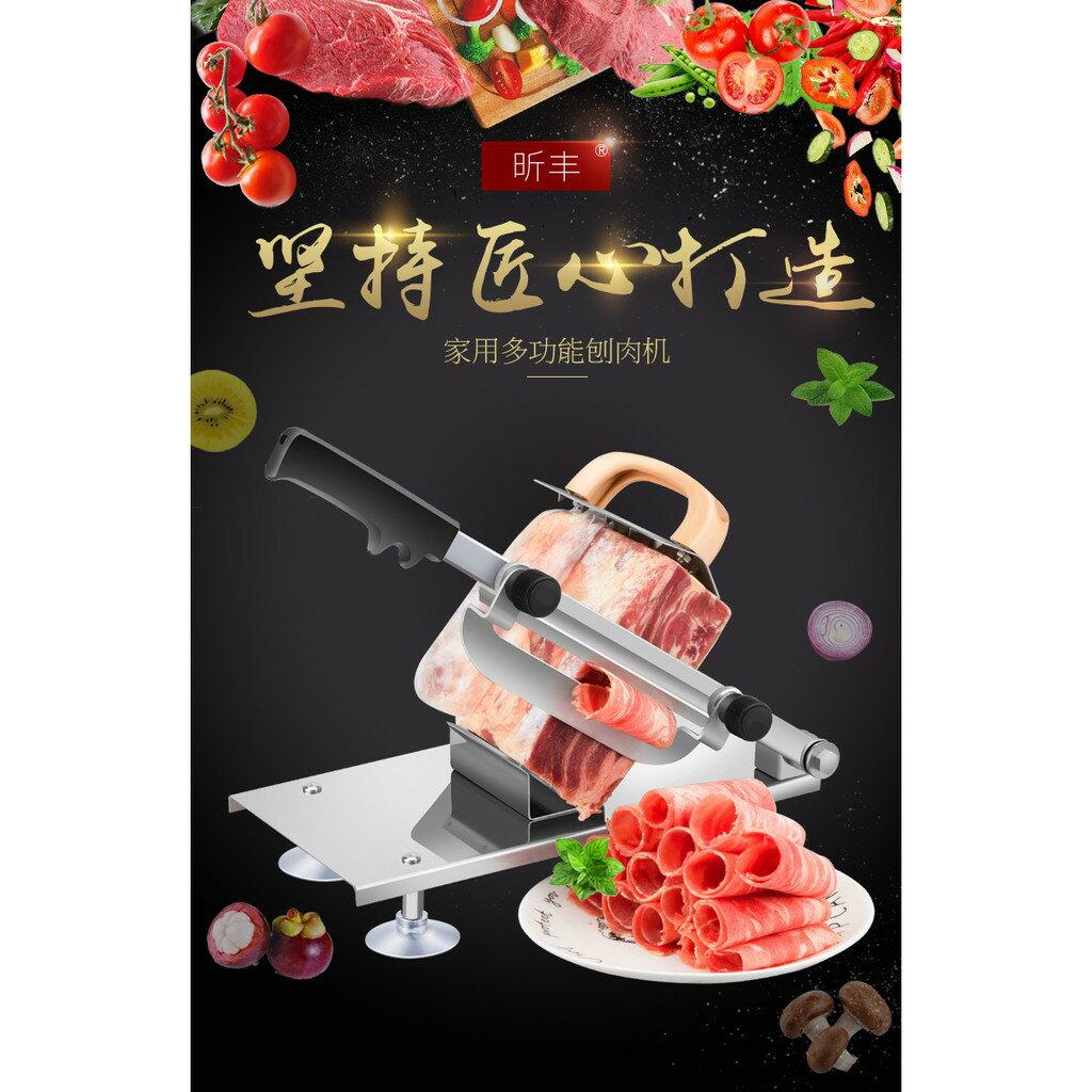 多功能牛羊肉切片機手動切肉機家用商用涮羊肉肥牛肉捲刨肉送刀片 ATF 1