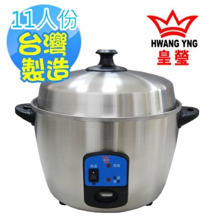 【皇瑩】節能蒸氣循環養生多功能#304不鏽鋼電鍋11人份HY-510S