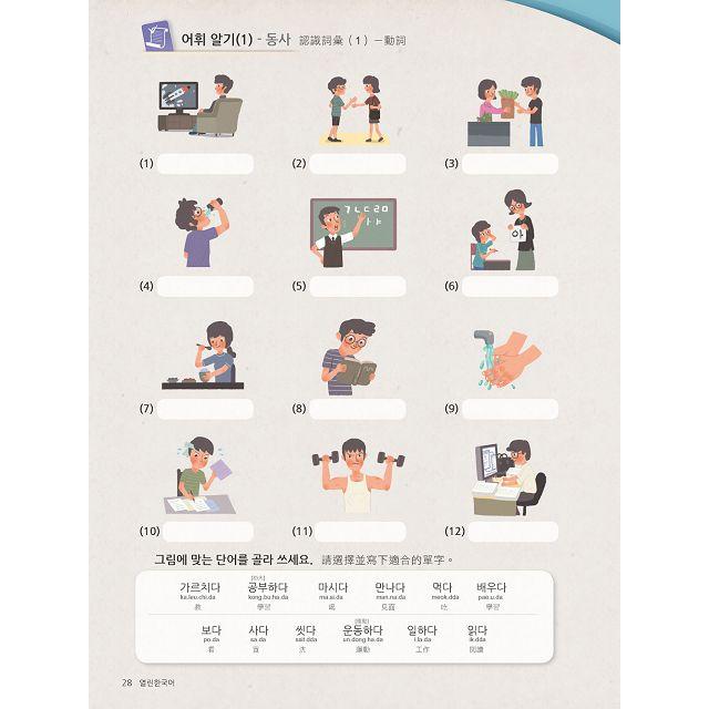 您好!韓國語初級1修訂版(附CD) 6