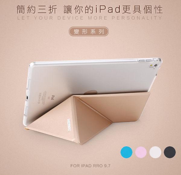 REMAX 變形平板皮套系列 Apple iPad Pro 9.7吋保護套 透明底殼平板保
