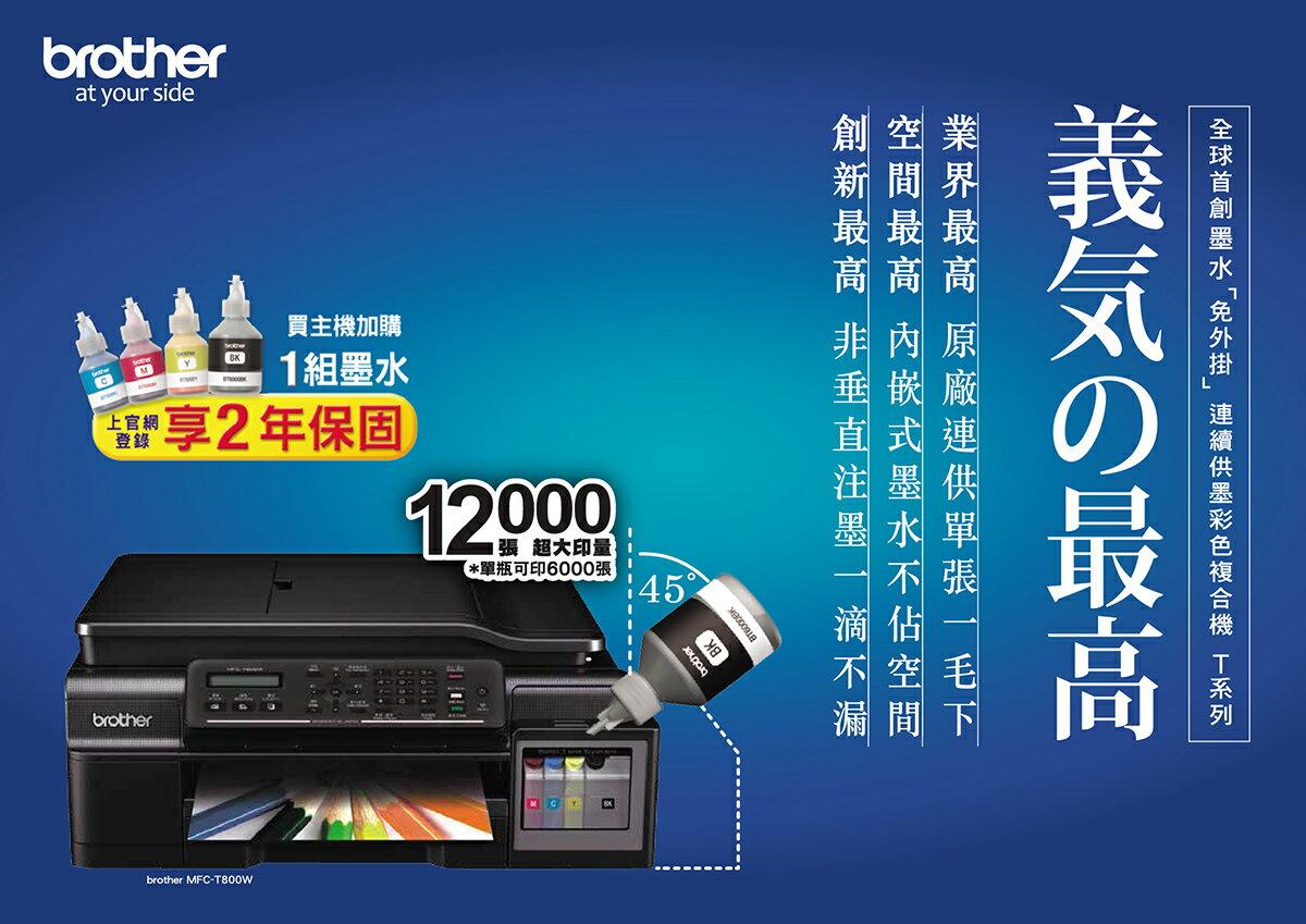 Brother MFC-T800W 原廠大連供WIFI傳真複合機 列印 複印 掃描 傳真