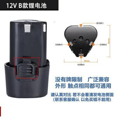 電鉆鋰電池 龍韻手電鉆電池12V16.8V25V充電器電動螺絲刀通用手電轉鉆鋰電池『CM43297』