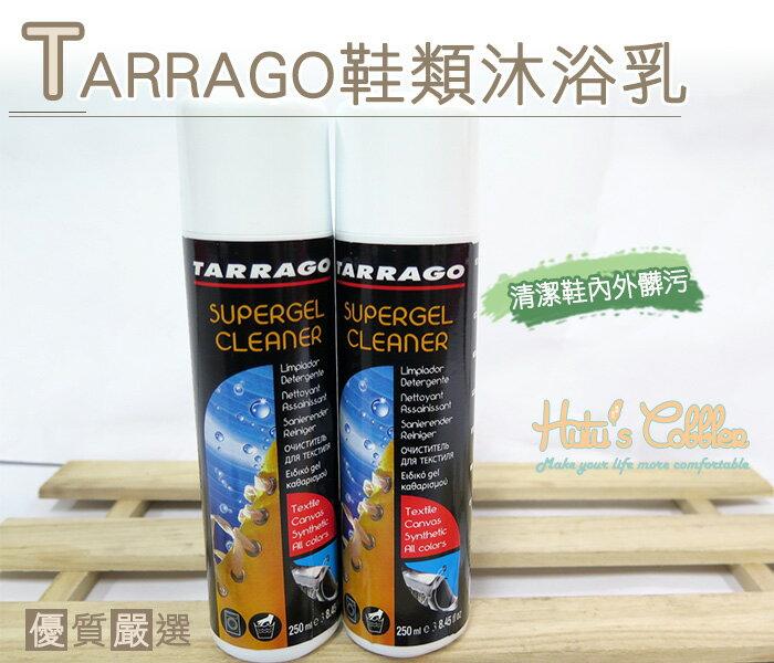 ○糊塗鞋匠○ 優質鞋材 K101 西班牙Tarrago鞋類沐浴乳 合成皮 布料 氣味芳香