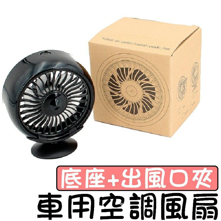 FB同款 7葉片 保證大風量 車用空調風扇 出風口 車用風扇 夏天汽車空調風扇 USB車 車用風扇 汽車多功能電風扇