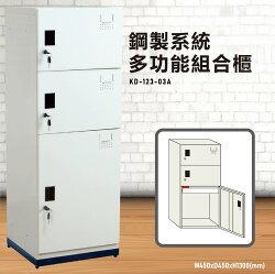 【鑰匙櫃】大富 KD-123-03A 鋼製系統多功能組合櫃 置物櫃 存放櫃 收納櫃 更衣櫃 衣櫃 鞋櫃 員工 宿舍