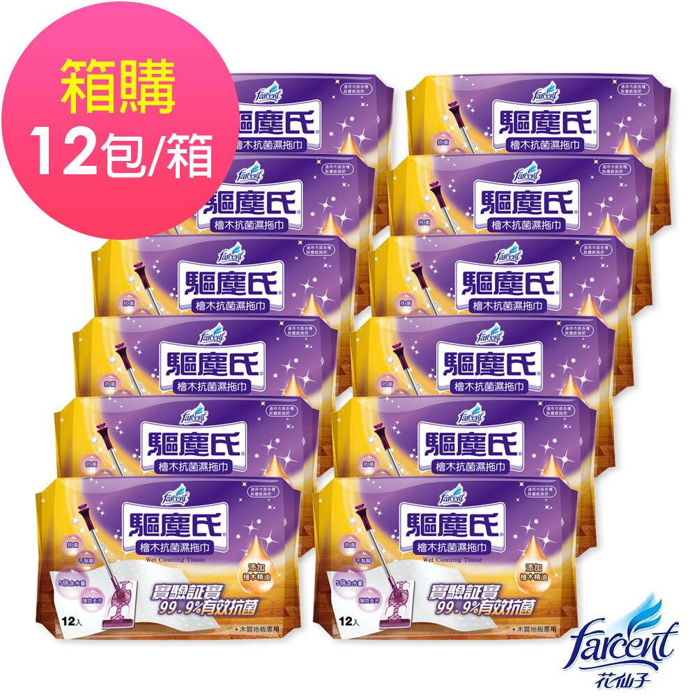 【驅塵氏】檜木精油 / 木質地板專用抗菌濕拖巾(12張 / 包,12包 / 箱)~箱購 0