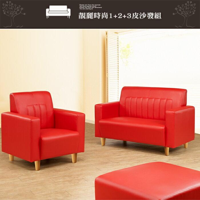 【UHO】靚麗時尚皮沙發(1人/2人/3人/1+2+3/腳椅需另購)