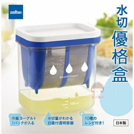 【日本曙產業AKEBONO】水切優格盒水切優格盒優格瀝水器水切乳酪製作盒日本製