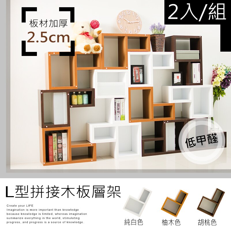 【dayneeds】環保低甲醛L型拼接木板創意組合收納櫃(2入組)(柚木色)/書櫃/鞋櫃/電視櫃/桌上架