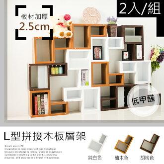 【dayneeds】環保低甲醛L型拼接木板創意組合收納櫃(2入組)(胡桃色)/書櫃/鞋櫃/電視櫃/桌上架