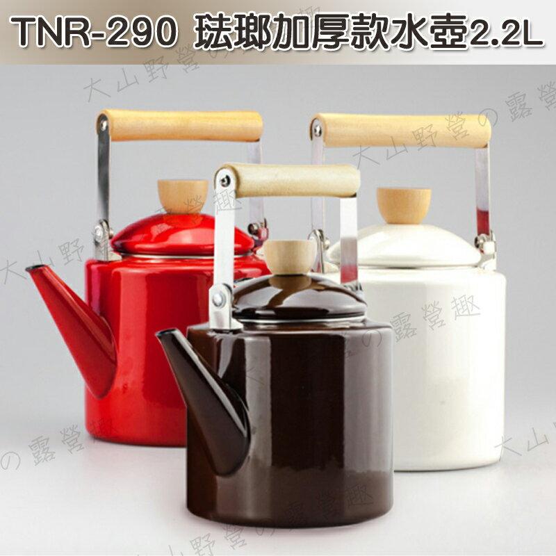 【露營趣】中和安坑 TNR-290 日式琺瑯加厚款水壺2.2L 咖啡壺 搪瓷壺 細口壺 茶壺 煮水壺 露營 野餐 野炊