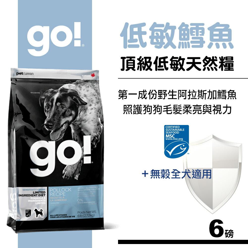【SofyDOG】Go! 低致敏鱈魚無穀全犬配方6磅 - 限時優惠好康折扣