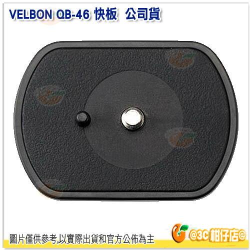 VELBON QB~46 快拆版 立福 貨  EX~888 三腳架 QB46