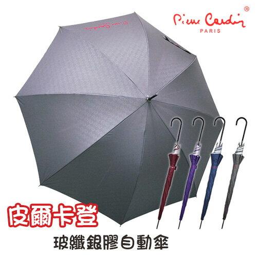 【皮爾卡登】玻纖銀膠自動傘-鐵灰