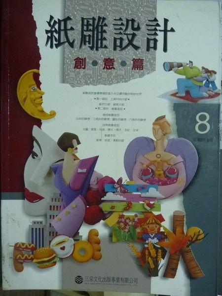 【書寶二手書T6/美工_QLE】紙雕設計-創意篇_編企部