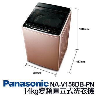 Panasonic 國際牌 NA-V158DB-PN 13kg 變頻 直立式 洗衣機