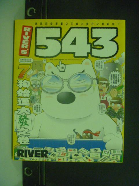 【書寶二手書T7/漫畫書_HMD】River's 543第7集_RIVER