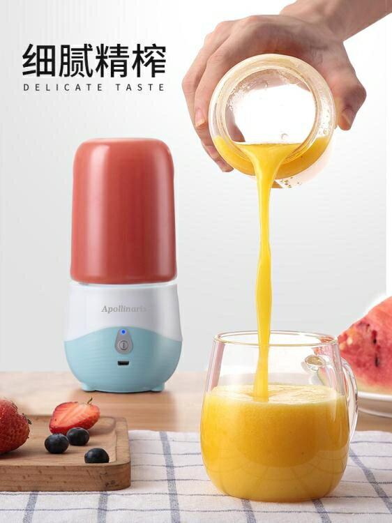 樂天優選-apollinaris電動便攜榨汁機家用小型充電迷你學生榨汁杯炸果汁機 --現貨快速出貨-85折