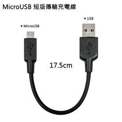 通用型 Micro USB 短版充電線 傳輸線 傳輸充電線 安卓線 V8 短線 數據線 ASUS 華碩 OPPO HTC HUAWEI 華為 SAMSUNG 三星 MI 小米 SUGAR vivo
