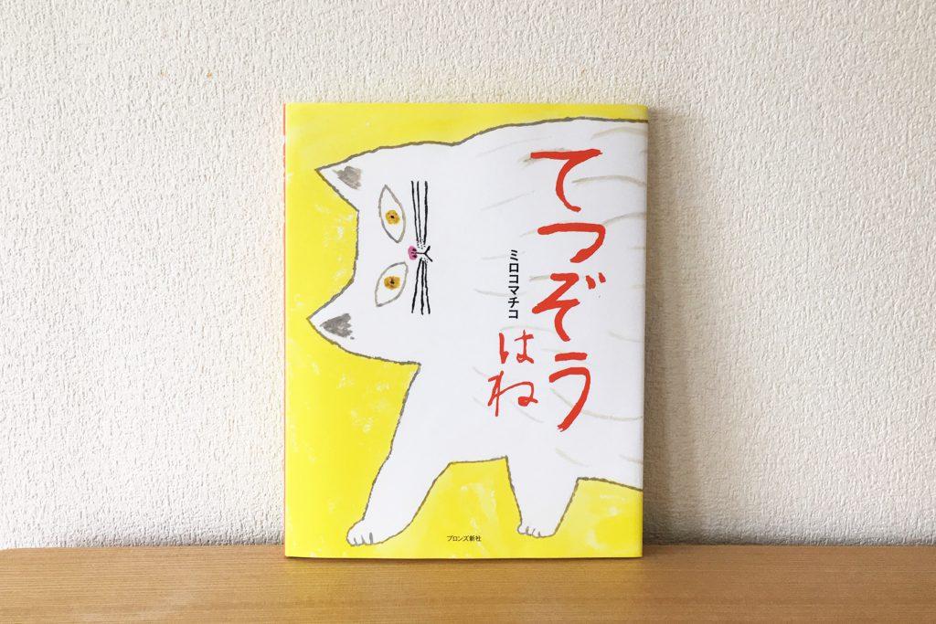 附翻譯_ミロコマチコ_てつぞうはね_愛貓紀念繪本【惠本屋】