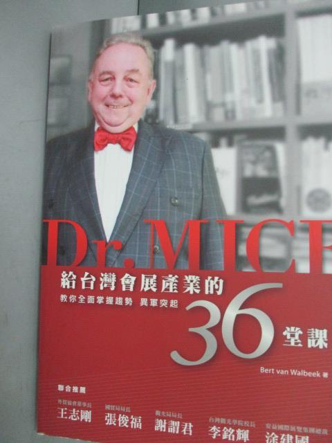 ~書寶 書T5/財經企管_GPY~Dr.MICE給 會展產業的36堂課_Bert van