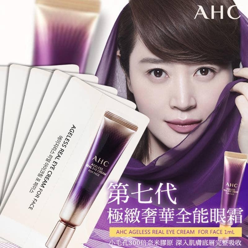 【Ipretty精品美妝】韓國AHC第七代極緻奢華全能眼霜 試用包1ml  保濕 精華液 試用包 小樣