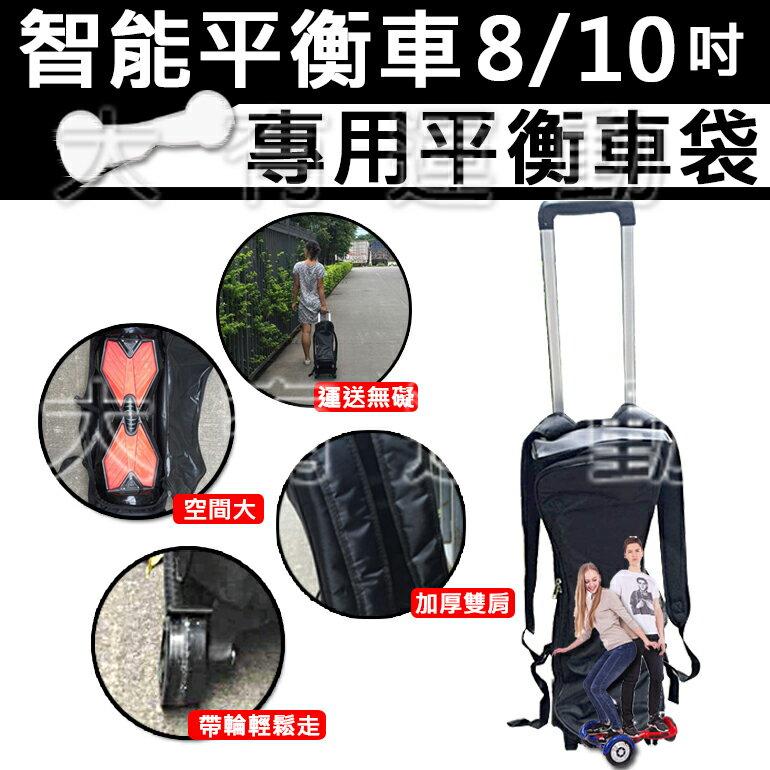 【樂取小舖】平衡車 拉桿包 車袋 方便 舒適 輪子 空間 攜帶 拖行 8吋 10吋 智能