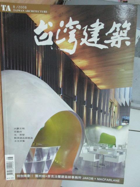 【書寶二手書T1/設計_ZIP】台灣建築_155期_大觀文明等