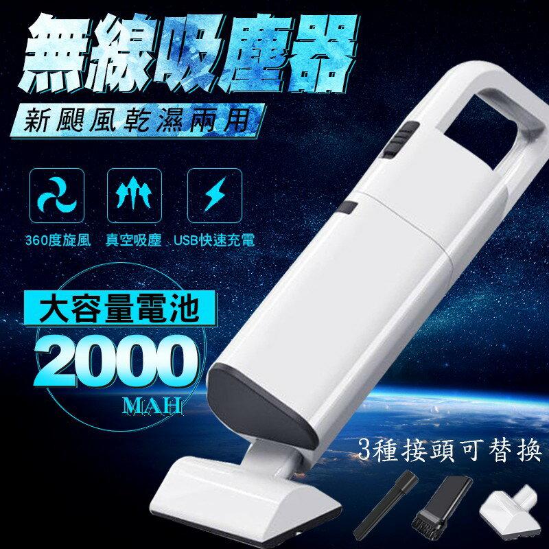 [現貨]小颶風無線吸塵器 手持吸塵器 USB充電 車用吸塵器 無線吸塵器 車家兩用 新颶風乾濕兩用無線吸塵器