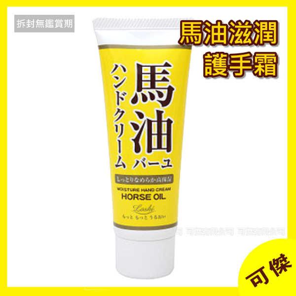 出清 可傑 日本 Loshi 天然馬油滋潤護手霜 60g 護手乳液 天然 改善肌膚 柔軟滑嫩