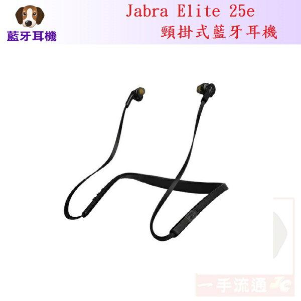 JabraElite25e頸掛式藍牙耳機運動耳機