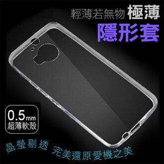 ☆HTC One M9+ 0.5mm矽膠超薄透明隱形套 宏達電 M9 puls TPU透明軟背殼