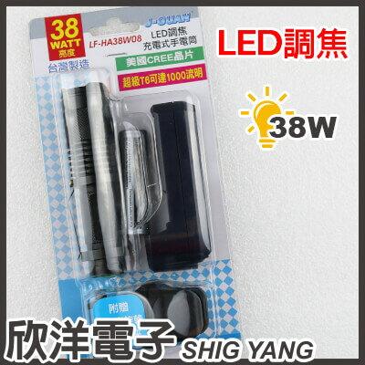 ※ 欣洋電子 ※J-GUAN 38W亮度LED調焦手電筒 (LF-HA38W08) / 台灣製造美國CREE T6 LED 可達1000流明 登山露營、防颱準備、釣魚巡邏