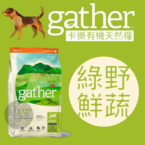 gather卡樂〔有機綠野鮮蔬,成犬糧,6磅〕