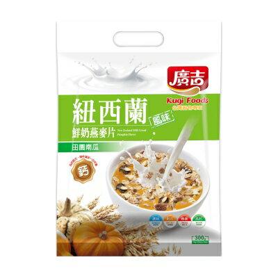 《廣吉》紐西蘭鮮奶燕麥片-田園南瓜 (30*10包)