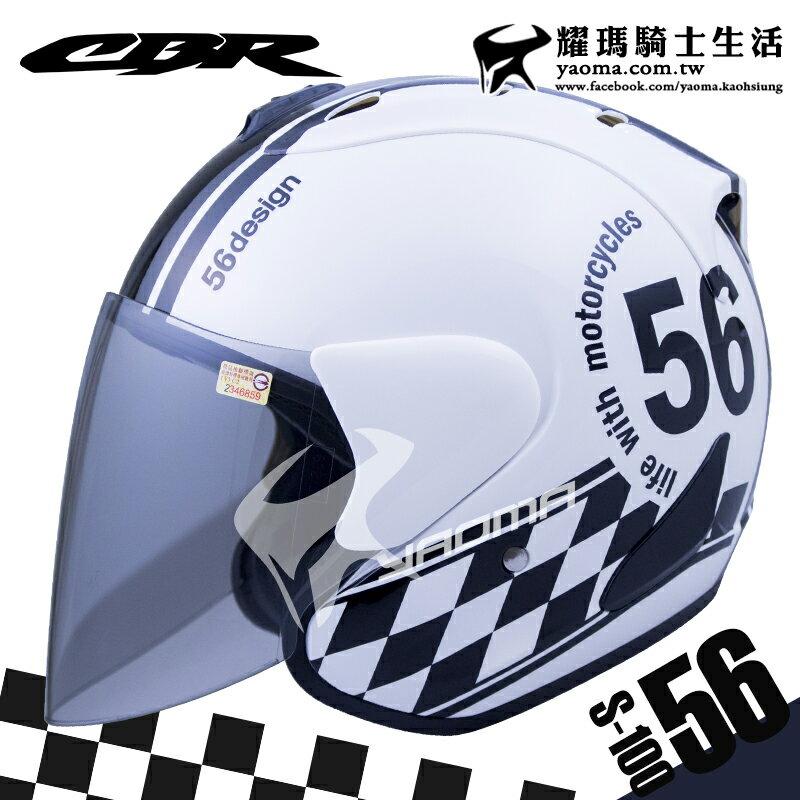 CBR安全帽 S-100 56 黑 半罩帽 內襯全可拆 雙D扣 S100 RAM 賽道旗 耀瑪騎士機車部品