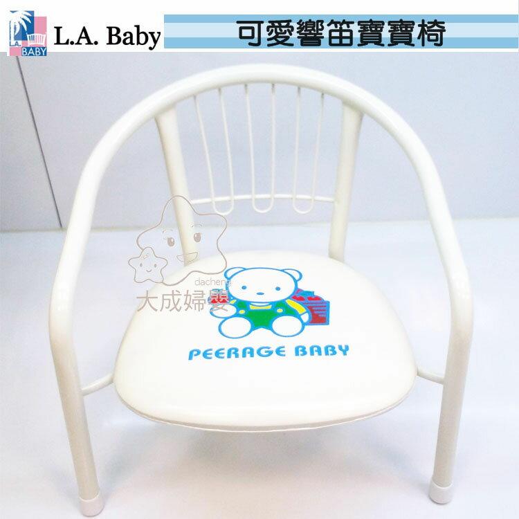 【大成婦嬰】可愛響笛 寶寶椅(HBB01) 嗶嗶椅 聲響椅 啾啾椅 響笛椅