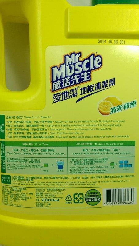 【八八八】e網購~ 【威猛先生 愛地潔 地板清潔劑清新檸檬2000cc】226480石質地板清潔亮光劑!