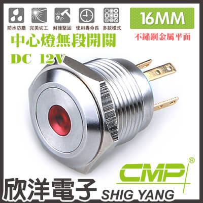 ※ 欣洋電子 ※ 16mm不鏽鋼金屬平面中心燈無段開關(焊線式) DC12V / S16023A-12V 藍、綠、紅、白、橙 五色光自由選購/ CMP西普