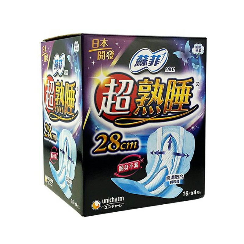 衛生棉 日本開發 蘇菲超熟睡衛生棉 28CM 一箱4包 一包16片 生理期 夜用 日用 經期 不外漏 衛生用品
