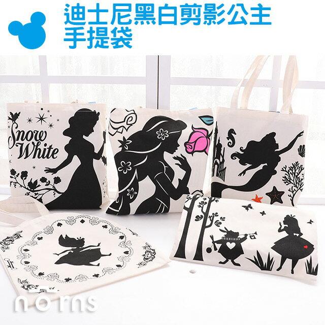 NORNS【迪士尼黑白剪影公主 手提袋】小美人魚  愛麗絲 白雪公主 長髮公主  仙杜瑞拉 灰姑娘 愛麗兒 手提包包 購物袋