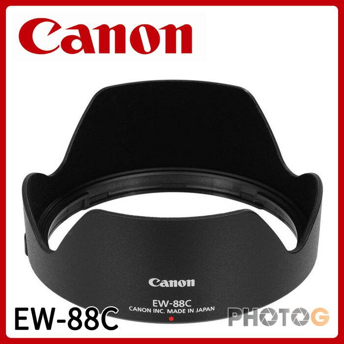 Canon 佳能 EW-88C 原廠遮光罩 (公司貨) - 限時優惠好康折扣