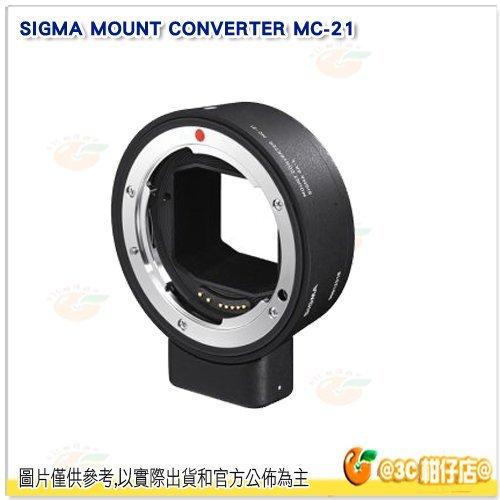 SIGMA MC-21 鏡頭轉接環 恆伸公司貨 MC21 SA-L 轉接環 轉 L-Mount LEICA S1 S1R 0