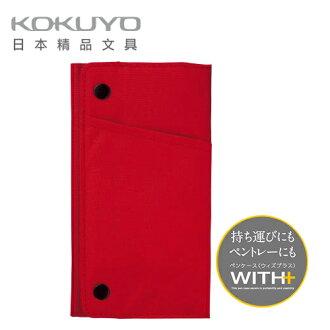 日本 KOKUYO 大人系列WITH+多用途筆袋 F-VBF170-3-紅色/個