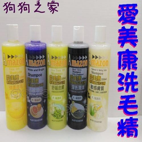 ☆狗狗之家☆愛美康Amazon 犬貓專業配方洗毛精 無添加肥皂鹼 350ml